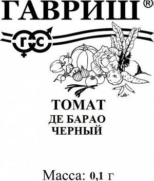 Томат Де барао черный 0,1 г б/п
