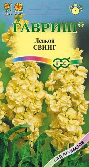 Левкой Свинг* 0,1 г серия Сад ароматов DH