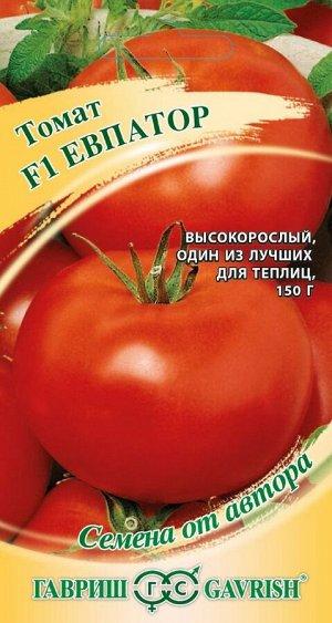 Томат Евпатор F1 12 шт. автор.
