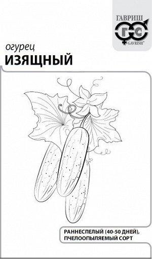 Огурец Изящный 0,5 г б/п с евроотв.