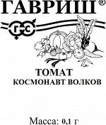 Томат Космонавт Волков 0,1 г б/п