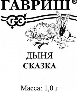 Дыня Сказка 1 г б/п