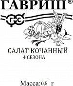 Салат 4 сезона (кочанный, красный) 0,5 г  б/п