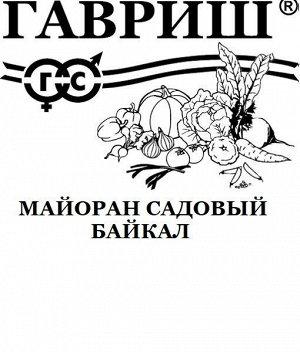 Майоран садовый Байкал 0,05 г б/п