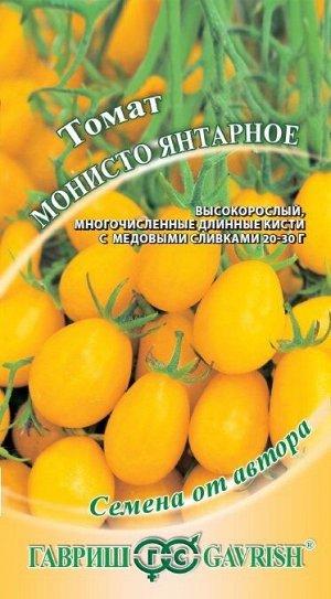 Томат Монисто янтарное 0,1 г автор.