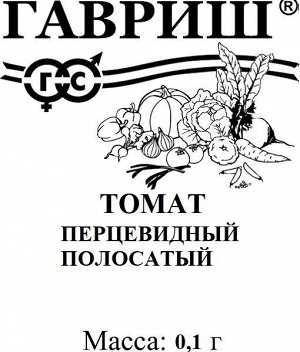 Томат Перцевидный полосатый 0,1 г  б/п