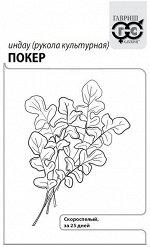 Индау культурная Покер (рукола) 1,0 г б/п с евроотв.