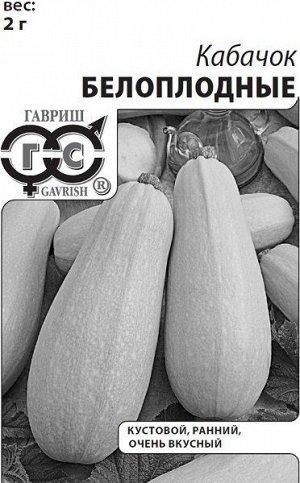 Кабачок Белоплодные 2 г б/п с евроотв.