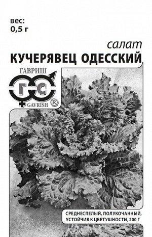 Салат Кучерявец Одесский 0,5 г (хрустящий) б/п с евроотв.