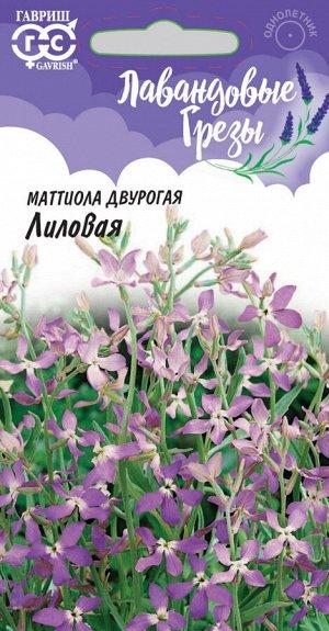 Маттиола двурогая/Левкой/ Лиловая 0,5 г серия Лавандовые грёзы