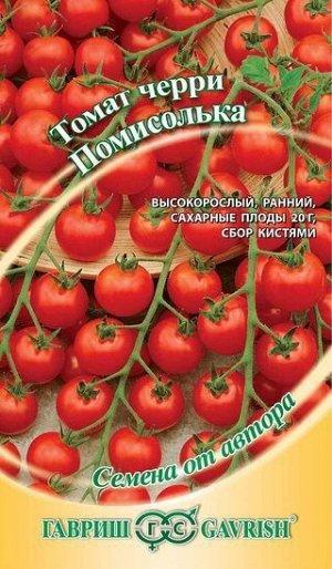 Томат Помисолька, черри 0,1 г автор.