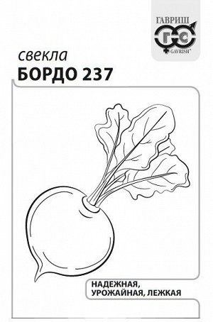 Свекла Бордо 237 3 г б/п с евроотв.