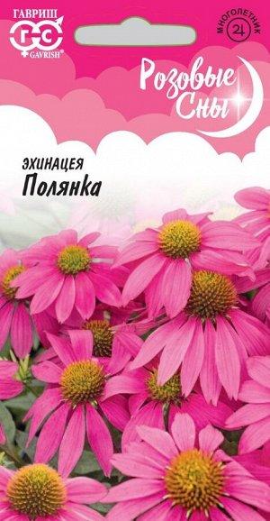 Эхинацея Полянка* 0,1 г, серия Розовые сны Н20
