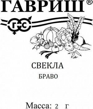 Свекла Браво 2 г б/п