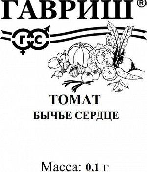 Томат Бычье сердце, смесь 0,1 г б/п