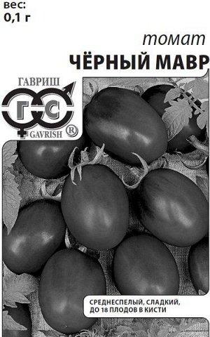 Томат Черный мавр 0,1 г  б/п с евроотв.