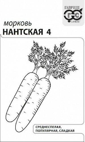 Морковь Нантская 4 2 г б/п с евроотв.
