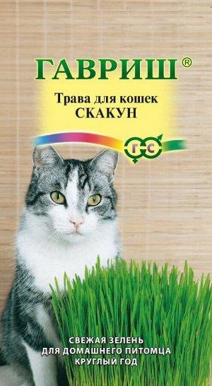 Трава для кошек Скакун 10 г