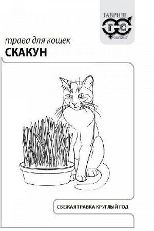 Трава для кошек Скакун 10 г  б/п с евроотв.