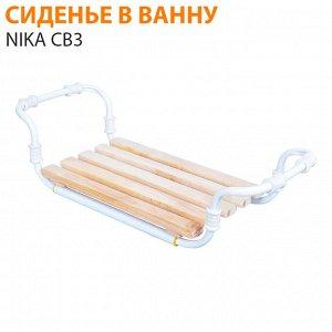 Сиденье в ванну Nika СВ3