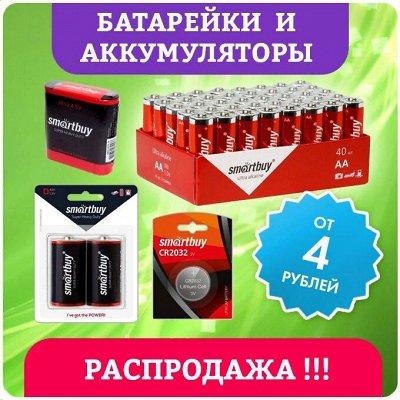 Быстро и выгодно! Полезные гаджеты для взрослых и детей — Распродажа! Батарейки от 4 рублей! + аккумуляторы+зарядные