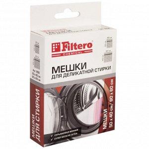 Набор мешков Filtero для деликатной стирки,