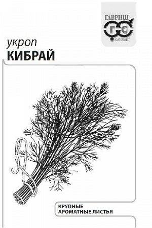 Укроп Кибрай 3 г  б/п с евроотв.