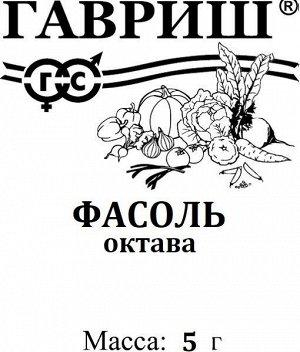 Фасоль Октава 5 г б/п автор.