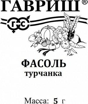 Фасоль Турчанка 5,0 г б/п