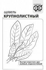 Щавель Крупнолистный 0,2 г б/п с евроотв.