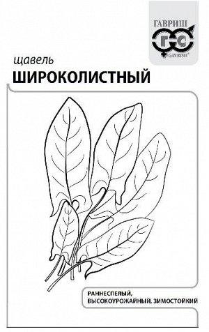 Щавель Широколистный 0,2 г  б/п  с евроотв.