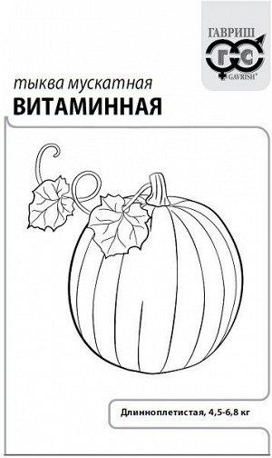 Тыква Витаминная, мускатная 2 г  б/п с евроотв.