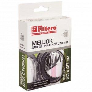 Мешок Filtero для деликатной стирки,