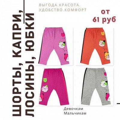 100% Хлопок. Обновление: носочки, пижамы, халаты — Шорты, брюки, трико, лосины, юбки — Одежда