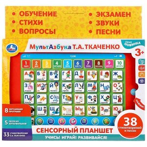 B1631067-R1-N Сенсорный планшет Мультазбука Т.А.Ткаченко 33 стиха, 5 песен из м/ф, 8 обуч.прогр. Умка в кор.2*60шт