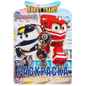 978-5-506-04435-2 Робот Трейнс. (Развивающая раскраска с вырубкой в виде персонажа. Малого формата). Умка в кор.50шт