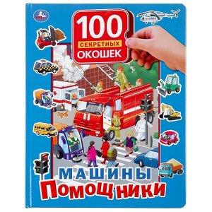 978-5-506-04290-7 Машины Помощники. 100 окошек для малышей. Формат: 222х282мм. Объем: 12 карт. стр. Умка в кор.12шт