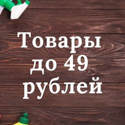 ✔Хатка бобра! Столовая посуда и др. товары для дома и кухни — До 49 руб. — Для дома