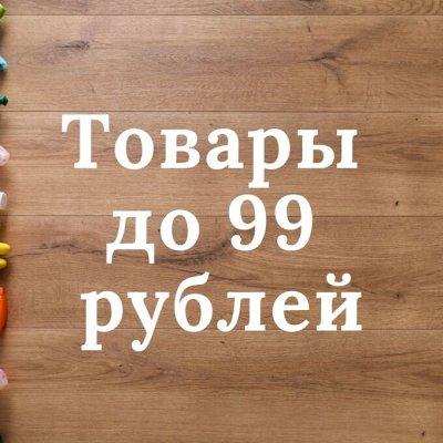 ✔Хатка бобра! Товары для дома, автомобиля и кухни — До 99 руб. — Для дома