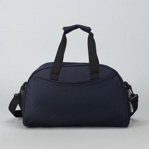 Сумка спортивная, отдел на молнии, наружный карман, длинный ремень, цвет тёмно-синий