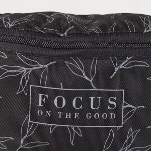 Сумка на пояс Focus on the good, 32х8х15 см, отд на молнии, чёрная