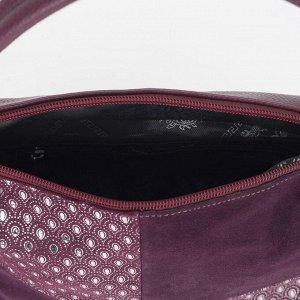 Сумка женская, замша, отдел на молнии, наружный карман, 2 боковых кармана, длинный карман, цвет бордовый