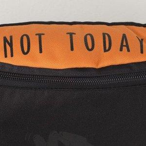 Сумка на пояс «Не сегодня», 32х8х15 см, отд на молнии, чёрная