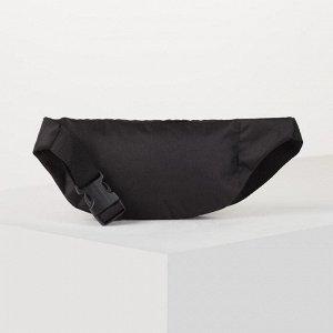 Сумка на пояс «Балдеж», 32х8х15 см, отд на молнии, чёрная