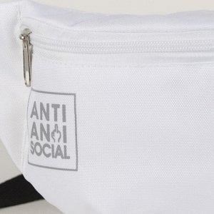 Сумка на пояс Anti anti social, 32х8х15 см, отд на молнии, белая
