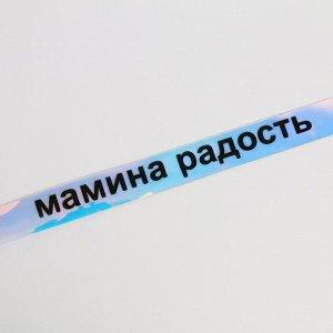"""Ремень женский  голография """"Мамина радость"""""""