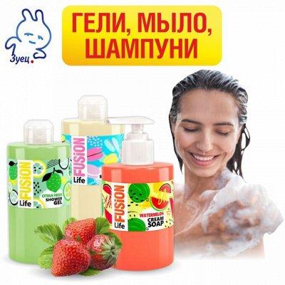 Если нужно срочно: товары ежедневного спроса  — Fusion Life - гели,шампуни. Большая скидка на мыло — Гели и мыло