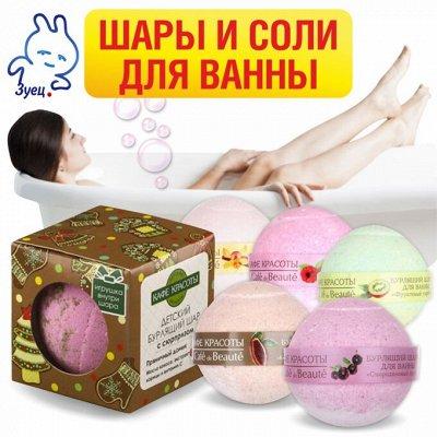 Пополнение ассортимента товаров ежедневного спроса — Бурлящие шары и соли для ванны — Пены и соли для ванны