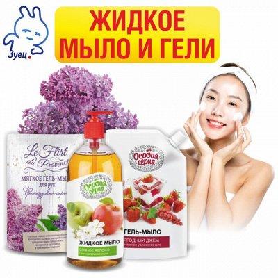 Если нужно срочно: товары ежедневного спроса  — Жидкое и кусковое мыло. Гели для душа — Гели и мыло