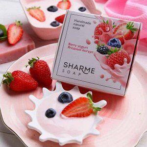 Мыло sharme soap ягодный йогурт/berry yogurt